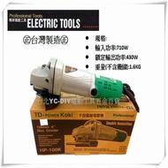 台灣製 英得麗 HP-100K 100mm 4 砂輪機 研磨機 切斷機 非HITACHI PDA-100K