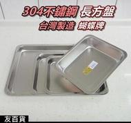 《友百貨》台灣製 蝴蝶牌 304不鏽鋼長方盤 烤盤 烘焙盤 餐盤 茶盤 滴水盤 方盤 水果盤 小菜盤 深盤 淺盤