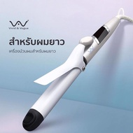 [ส่งฟรี]  Vivid&Vogue LCD เครื่องม้วนผม ไอออนิค แกนม้วนผม 32MM มอก. ประกัน2ปี