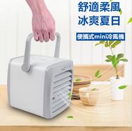 【宸豐光電】款迷你冷風機家用宿舍辦公空調扇便攜式小型桌面冷水機 USB風扇