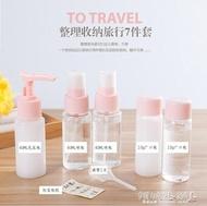 旅行組空瓶 旅行套裝分裝瓶護膚洗發水高檔小空瓶小樣洗護組合 傾城小鋪
