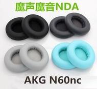 【精品熱賣】適合魔聲DNA1.0 On Ear AKG N60BT飛利浦F1勒姆森HB65S耳機套罩