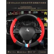 Mitsubishi 三菱 碳纖維方向盤套 outlander lancerfortis coltplus 方向盤