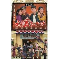 TVB Drama : The Day of Days DVD (初五启市录)
