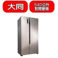 《可議價》大同【TR-S540NVH-CG】540公升對開變頻冰箱