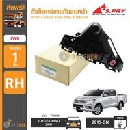 S.PRY ตัวล็อคปลายกันชนหน้า TOYOTA HILUX REVO 2WD ปี 2015-ON RH ข้างขวา (TT320R)