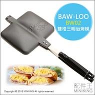 【配件王】日本代購 BAW-LOO BW02 雙格 三明治烤模 熱壓吐司模 夾烤盤 雙柄 露營 另賣 VWH-20-R