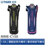 TIGER虎牌 1.5L運動型彈蓋不鏽鋼保冷瓶(MME-C150)