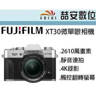 《喆安數位》 富士 FUJI XT30 + XF 18-55MM KIT 數位微單眼相機 平輸 店保一年
