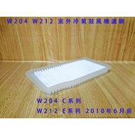 (C+西加小站) 賓士 BENZ W204 C180 C220 W212 E200 E250 車外 鼓風機 冷氣濾網