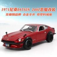 全館免運 美馳圖1:18 1971 Datsun 240Z惡魔改裝版跑車合金汽車模型