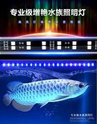 魚缸燈 魚缸雙排LED燈七彩遙控變色燈防水照明燈管潛水燈鸚鵡魚燈龍魚燈  瑪麗蘇
