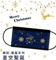 【聚泰】 ★成人★醫療口罩 ★平面★台灣製造★星空聖誕★最新★MD雙鋼印