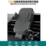 自動感應無線15W快充車用手機支架/車架 QX250