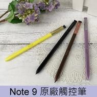 原廠觸控筆 Samsung Galaxy Note 9 (6.4吋) 原廠手寫筆