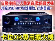【通好影音館】JCT 卡拉OK擴大機 IS-500 (USB.SD.MP3) 120W+120W 入門首選