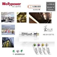 威力盟 - 限量發售 UV CUT (濾除紫外光) - T5 營光燈管 4呎 28W 暖黃光 3000K (40枝)