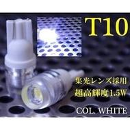 現貨 T10 Q5 LED凹透鏡燈泡(藍光) 小燈 側燈 牌照登 迎賓燈 門邊燈 altis yaris vios ch
