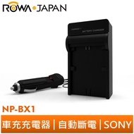 【ROWA 樂華】FOR SONY NP-BX1 車充 充電器 RX100 M2 M3 M4 IV RX100M5