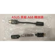 全新現貨 不用問 》華碩 ASUS PadFone 2 A68 原廠轉接線 轉接頭 充電線 傳輸線 變形手機充電線