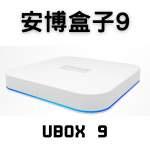安博盒子9 第9代 UNBLOCK UBOX 9 國際香港通用智能電視盒