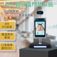 【中興生物機電】紅外線熱像儀 AI人臉體溫偵測 門禁系統