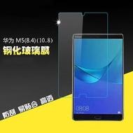 9H 平板鋼化玻璃膜 華為 HUAWEI MediaPad M5 (8.4吋) / M5 (10.8吋) 螢幕 保護貼 平板貼膜 螢幕防護 防刮防爆