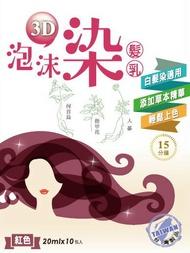 【Lisano】3D泡沫染/泡泡染,植物染,護髮染 --10入單盒組 (顏色可任選) 年終加贈-染髮工具包X1