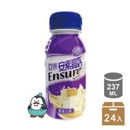 (宅配免運) 亞培 安素高鈣 香草 237ml 24瓶一箱