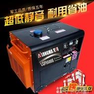 發電機 3KW5/6/10kW小型靜音柴油發電機組家用5KW8千瓦單三相220v/380V DF-可卡衣櫃
