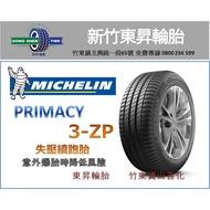 新竹東昇輪胎 米其林 PRIMACY 3 ZP 225/50/18 失壓續跑胎 防爆胎 現金完工 預約優惠