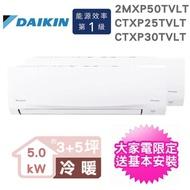 【DAIKIN 大金】一對二S系列3坪+5坪冷暖變頻冷氣(2MXP50TVLT/CTXP25TVLT/CTXP30TVLT)