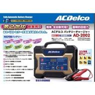 {允 豪~電池達人} 美國 德科 ACDelco AD-2002 12V 15A 脈衝式充電 汽機車電瓶 充電器 台南