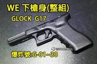 【翔準國際AOG】【WE偉益 G17 下槍身(總成)】(原廠)GLOCK 瓦斯槍 手槍 外部 零件 料號G-01~30