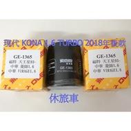 現代 KONA 1.6 TURBO 汽油車 飛鹿OEM原廠代工 機油芯 機油過濾芯 油芯