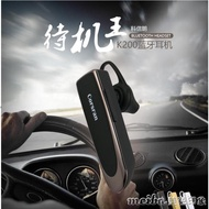 科信朗K200無線超長待機藍芽耳機耳塞式開車掛耳式車載運動聽歌QM 《YOGO》