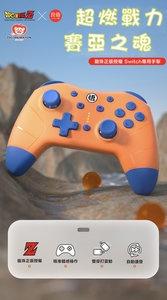 IINE - 良值二代 龍珠特別版 NFC Switch 無線連射震動手柄   手掣   大手制 2G Wireless Pro Controller