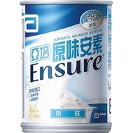 亞培 原味安素 不甜 (鐵罐)  24瓶/箱 (2022/9/1)