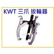 【KLC五金商城】台灣製造 KWT 8吋/200mm 三爪拔輪器 軸承拔取器 三爪軸承拔輪器