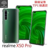 【愛瘋潮】99免運  手機殼 Metal-Slim realme X50 Pro 5G 軍規 防撞氣墊TPU 手機保護套 5.8吋