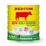 紅牛 全家人高鈣營養奶粉(膠原蛋白配方2.4kg) 蝦皮24h 現貨