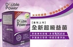 【專注唯一】Double Power 專利7+1雙效益生菌
