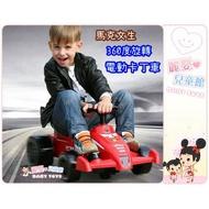 麗嬰兒童玩具館~馬克文生-360°旋轉電動卡丁車.兒童電動車-紅色