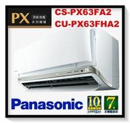 Panasonic國際PX頂級⎮CS-PX63FA2/CU-PX63FHA2⎮變頻冷暖一對一冷氣含基本安裝