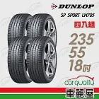 【登祿普】SP SPORT LM705 耐磨舒適輪胎_四入組_235/55/18(車麗屋)