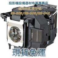 【現貨免運】投影機燈泡 適用:EPSON EB-S05/EB-U05/EB-U42  ELPLP96 新品半年保固