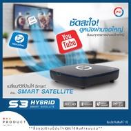 PSI S3 HYBRID กล่องรับสัญญาณจานดาวเทียม, Youtube, TV Online (สินค้าพร้อมส่ง)