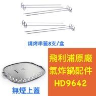 PHILIPS飛利浦 氣炸鍋HD9642配件 無煙上蓋(防噴油蓋)/握把/串燒架/烘烤鍋(焗烤鍋)/煎魚盤