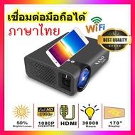 โปรเจคเตอร์ รุ่นใหม่ ปี 2020 ความสว่าง 1800 ลูเมน ต่อมือถือได้ ภษาไทย ภาพสูงสุด 138 นิ้ว 1080P HD Projection Mini LED Projector - YG520