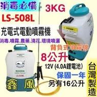防疫必備 現貨 陸雄牌 LS-508L 8公升 攜帶 充電電動噴霧機 (12V鋰電池) 農藥桶 消毒噴霧 背覆式噴霧機